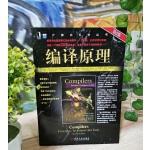 编译原理(第2版)――计算机科学丛书
