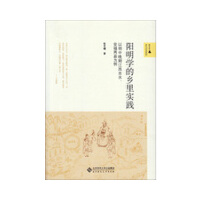 新史学&多元对话系列:阳明学的乡里实践:以明中晚期江西吉水、安福两县为例