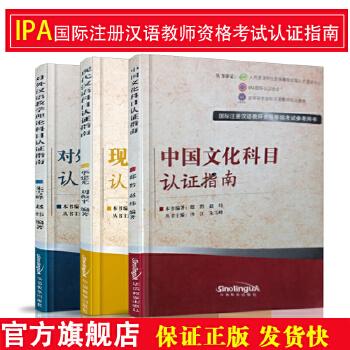 现代汉语科目考试指南