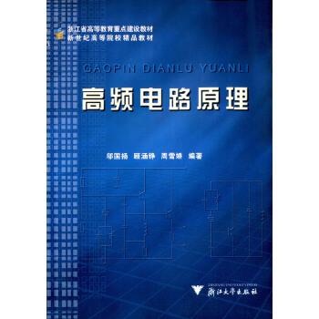高频电路原理_高频电路原理电子书在线阅读-当当电子