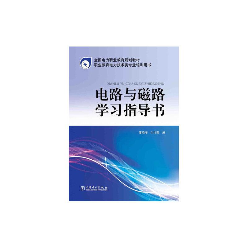 《电路与磁路学习指导/蒲晓湘》蒲晓湘