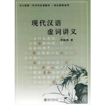 《现代汉语虚词讲义 李晓琪