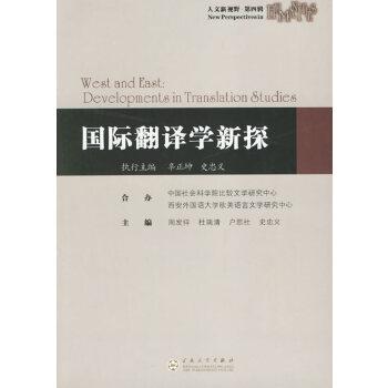 国际翻译学新探 史忠义,辜正坤 9787530644034