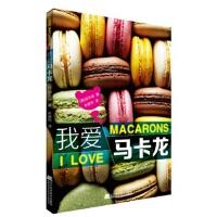 我爱马卡龙 (韩)郑永泽,朴妍丹 9787538187861