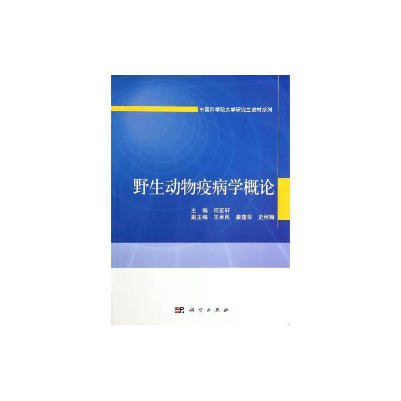 野生动物疫病学概论/中国科学院大学研究生教材系列 正版图书 何宏轩