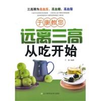 于康教您远离三高从吃开始 于康著 9787538168457 辽宁科学技术出版社