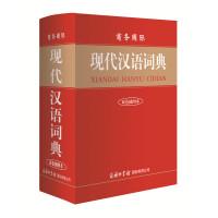 现代汉语词典(双色插图本)商务国际