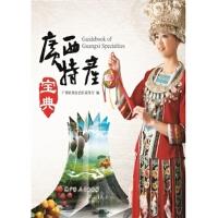 【XSM】广西特产宝典 广西壮族自治区商务厅 广西人民出版社9787219093986