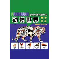 宝宝早教启蒙全书:动物世界(0-5岁)(电子书)
