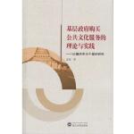 基层政府购买公共文化服务的理论与实践:以重庆市为个案的研究