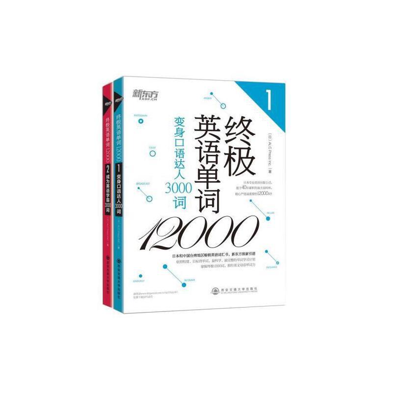 《新东方终极英语单词12000(1+2)日本ALC公