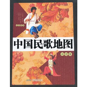 中国民歌地图(附光盘北方卷)