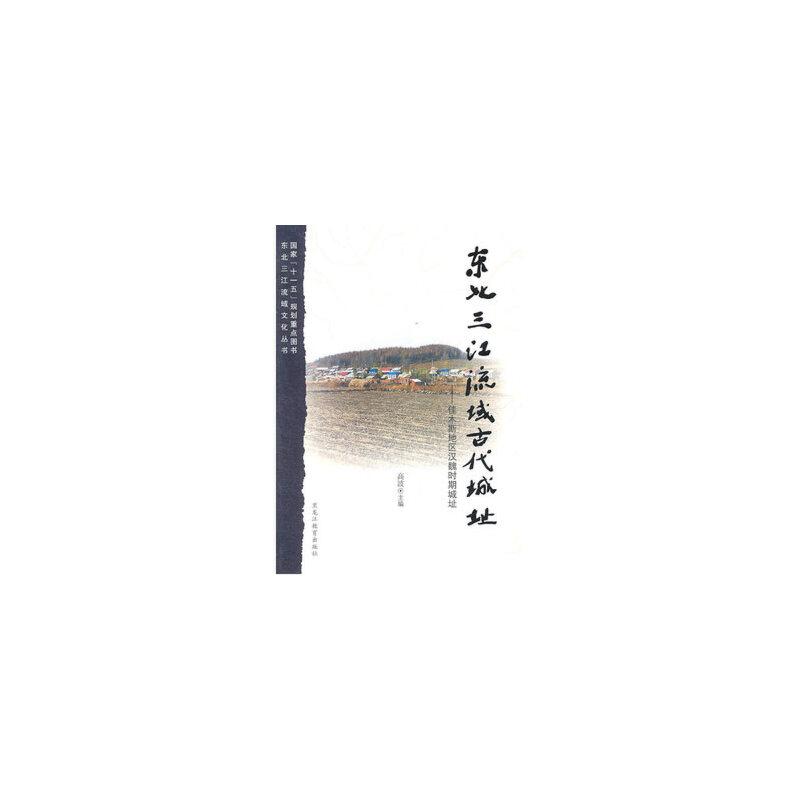 高波 9787531656371 黑龙江教育出版社