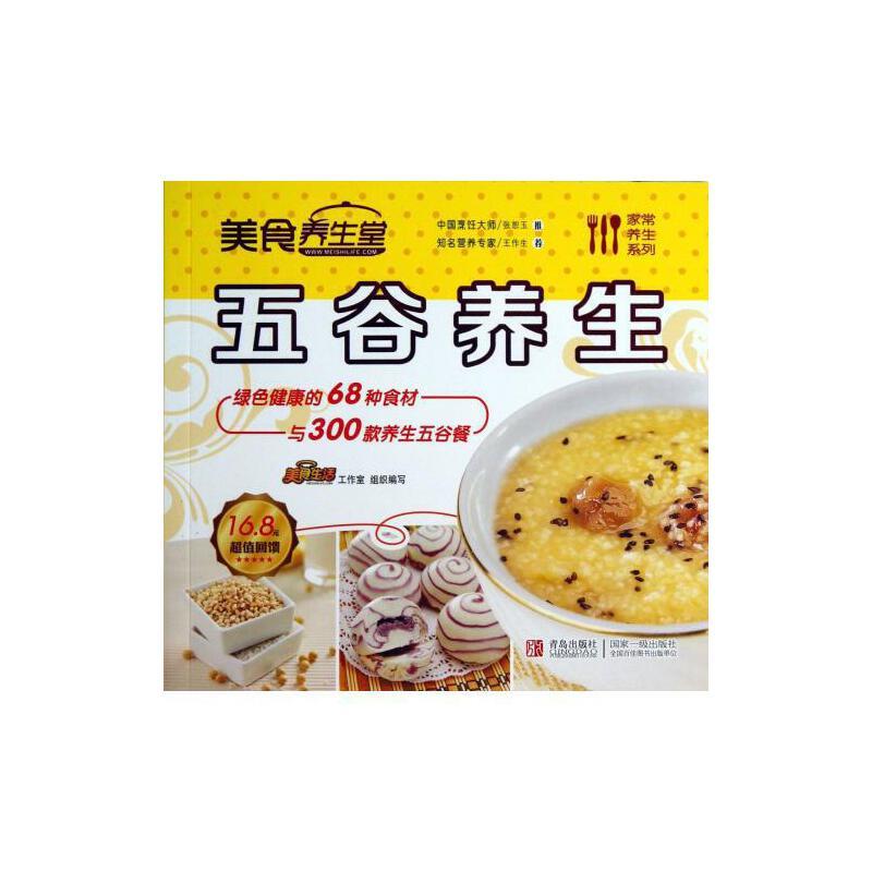 【美食养生堂(生手养生)/家常养生系列五谷美食绘潮州美食图片
