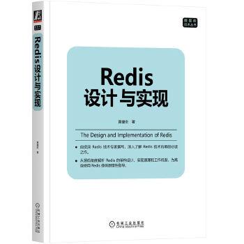 Redis设计与实现(资深Redis技术专家撰写,深入了解Redis技术内幕的必读之作。从源码角度解析Redis的架构设计、实现原理和工作机制,为高效使用Redis提供原理性指导)