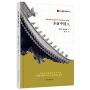 西方视野里的中国:多面中国人