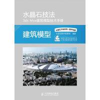 POD-水晶石技法3dsMax建筑模型技术手册