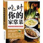 中国好味道:吃对你的家常菜:做饭相宜搭配实践版
