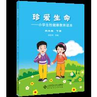 珍爱生命:小学生性健康教育读本(四年级下册)