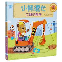 小熊很忙中英双语厚纸板游戏书:工地小帮手