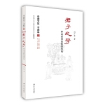 君子之学:养成圣贤的教育传统(中国文化二十四品系列图书)