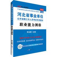 河北事业单位考试用书中公2018河北省事业单位考试专用教材职业能力测验