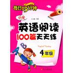 4年级:小学英语阅读100篇天天练每日15分钟 超20000条读者好评!