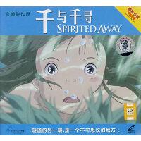 千与千寻[国语配音](VCD)