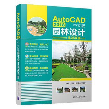 AutoCAD 2018中文版园林设计实战手册