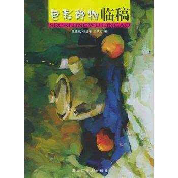 色彩静物临稿――临稿系列丛书