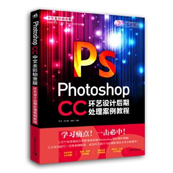 Photoshop CC中文全彩铂金版环艺设计后期处理案例教程