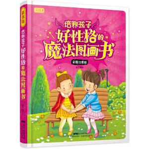 彩书坊 培养孩子好性格的魔法图画书