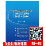 2016注册电气工程师(发输变电)执业资格考试基础考试真题试卷(2012~2014)