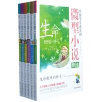 中国学生必读的微型小说精选(套装)