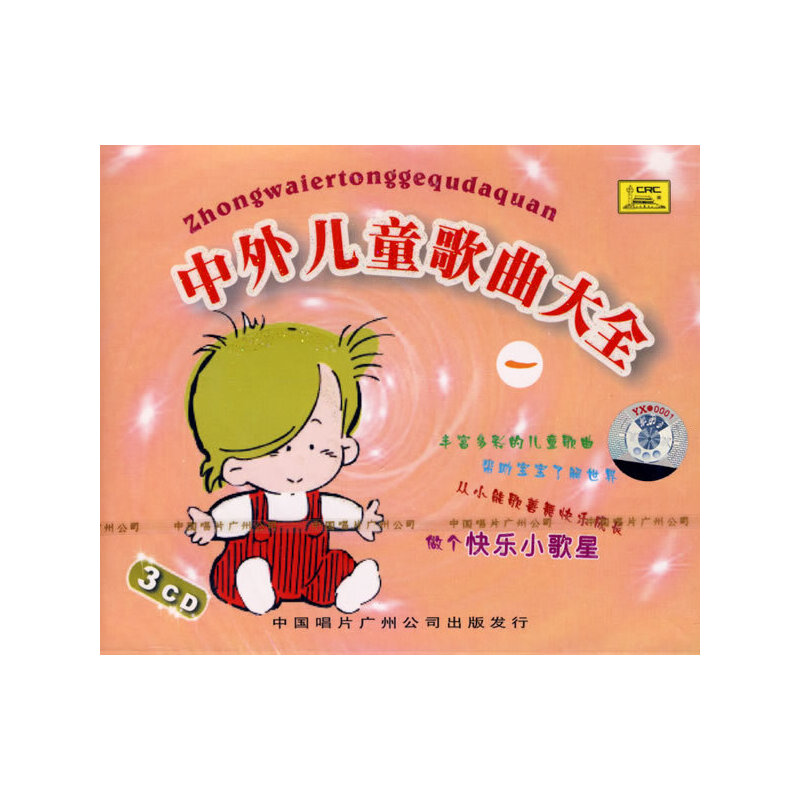 中外儿童歌曲大全1(3CD)