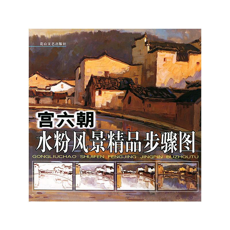 宫六朝水粉风景精品步骤图