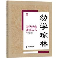 幼学琼林 国学经典诵读丛书 启蒙读物 古汉语 注音版 带注释译文