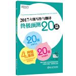 新东方 (2017年)六级写作与翻译终极预测20篇