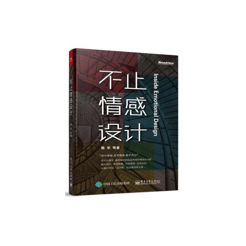 0产品设计书籍设计心理学书籍产品创意设计教材美术教材行为心理学