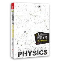 上帝掷骰子吗?量子物理史话(科学性和故事性的完美结合,具有超级影响力的科普佳作!)