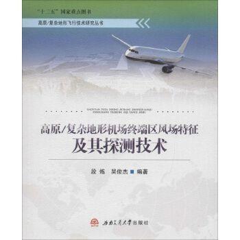 高原/复杂地形机场终端区风场特征及其探测技术 段炼,吴俊杰 9787564338749