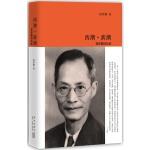 西潮・新潮:蒋梦麟回忆录