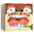 小熊威尔—好习惯培养系列(全8册)