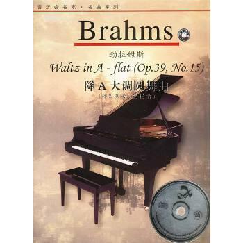 勃拉姆斯--降a大调圆舞曲(含盘)