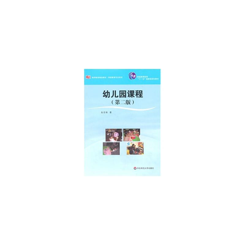 幼儿园课程(第二版) 朱家雄 9787561733721