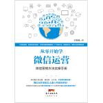 从零开始学微信运营:微信营销方法实操手册