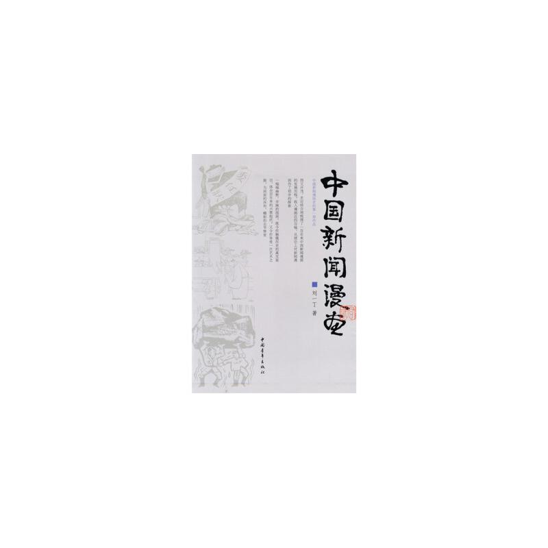 【中国刘一漫画男友丁9787500655169中国漫画笨蛋新闻图片