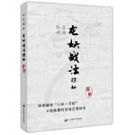 股道禅悟:龙妖战法探秘