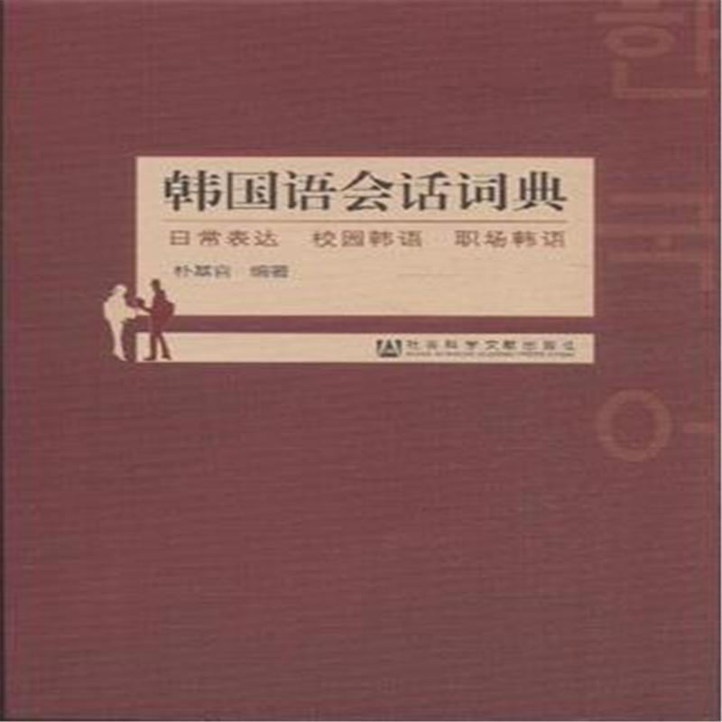 韩国语会话词典...
