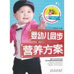 婴幼儿同步营养方案